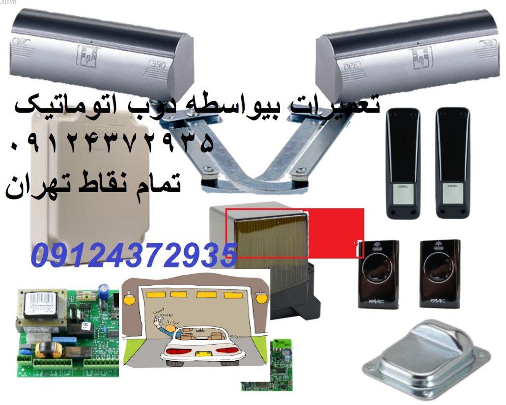 0 0 productGjnuylfx 2fc62450453b55542a24d081d23c6645 1 1030x824 - تعمیر کرکره برقی