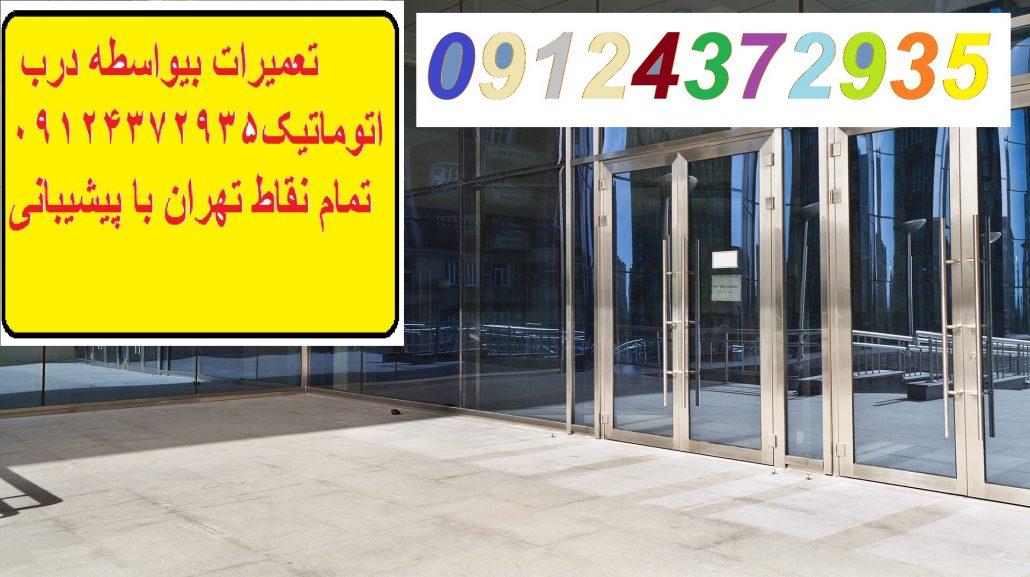 14452 1030x577 - تعمیر درب شیشه ای
