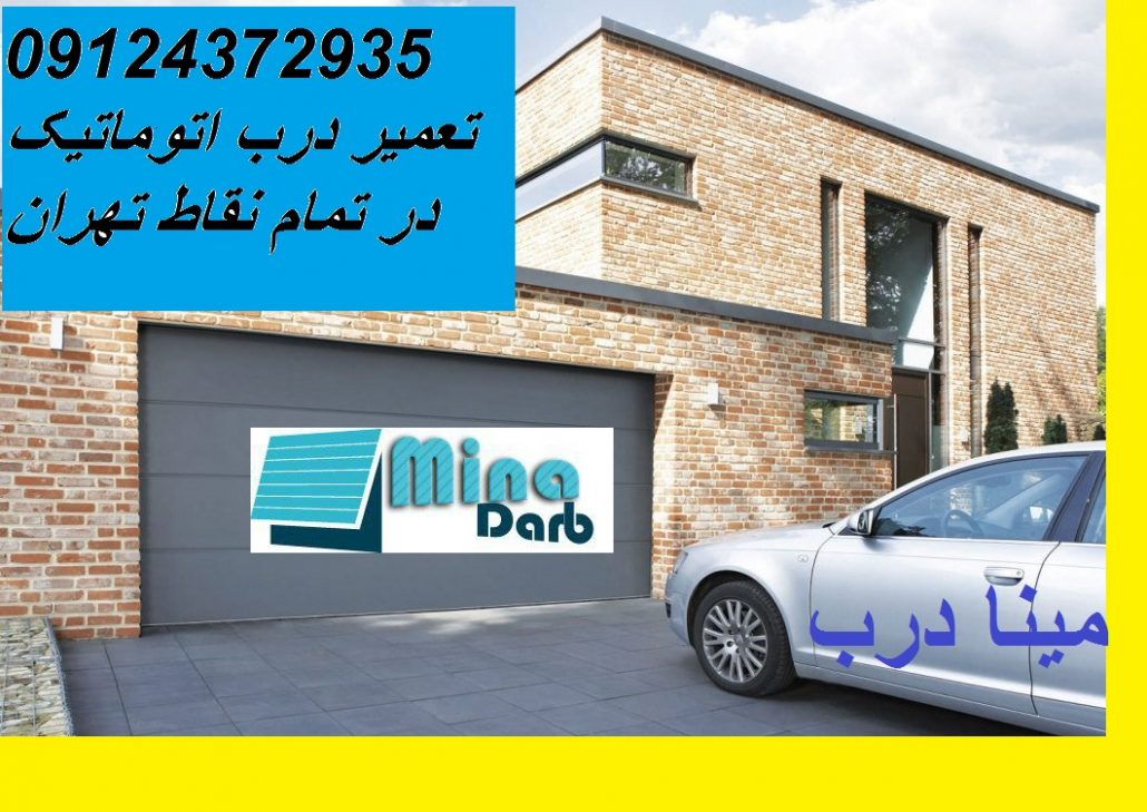 sectional 5door steel 55571 2219815 1 1024x683 1030x729 - تعمیر درب ریموتی