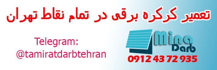 تعمیر کرکره برقی در تمام نقاط تهران